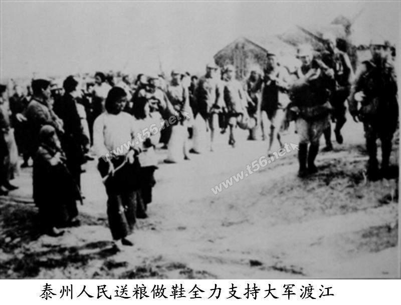49年泰州人民热烈欢迎解放军进城 并参与渡江