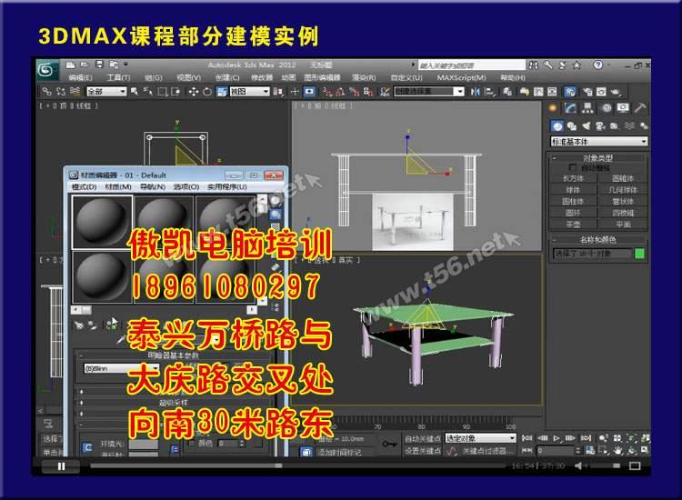 泰兴傲凯电脑培训工程机械CAD 室内效果图设计 服装CAD制版 平面设